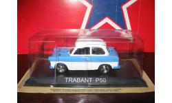 Trabant Р50, масштабная модель, 1:43, 1/43, DeA/PCT