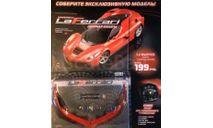 Серия собери LaFerrari, журнальная серия масштабных моделей, scale8, Centauria