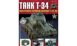 Серия собери танк Т 34