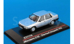 ICV117АМосквич 2142 – Опытный (поздний) – серебристый, 1996 г., масштабная модель, 1:43, 1/43