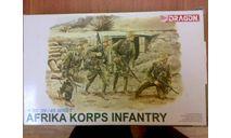 Afrika Korps infantry, миниатюры, фигуры, Dragon, scale35