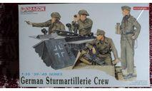 Германский экипаж штурмового орудия (1940–45), миниатюры, фигуры, Dragon, scale35