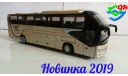 Новинка 2019. Автобус Yutong ZK6128HQB туристический Ютонг, масштабная модель, China Promo Models, scale43