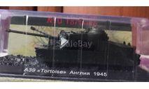 А-39 Tortoise, журнальная серия Боевые машины мира 1:72 (Eaglemoss collections), 1:43, 1/43, ГАЗ