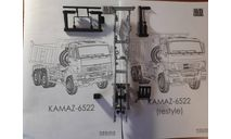 Рама - КАМАЗ-6522, запчасти для масштабных моделей, AVD Models, scale43