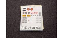 Декали - КАМАЗ-6560, фототравление, декали, краски, материалы, AVD Models, 1:43, 1/43