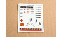 Декали - КАМАЗ-5460, фототравление, декали, краски, материалы, AVD Models, scale43