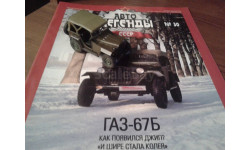 Автолегенды СССР №30, ГАЗ-67Б хаки