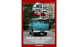 Автолегенды СССР №47, РАФ-977ДМ «Латвия»