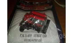 Автомобиль на службе №3 ГАЗ-69 ПМГ-20, журнальная серия Автомобиль на службе (DeAgostini), 1:43, 1/43