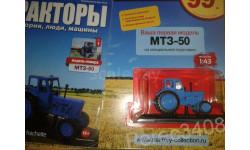 МТЗ-50 Тракторы: история, люди, машины №1