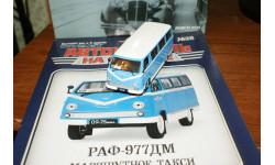 Автомобиль на службе №28, РАФ-977 ДМ Латвия