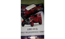 Автомобиль на службе №32, журнальная серия Автомобиль на службе (DeAgostini), scale43, АМО