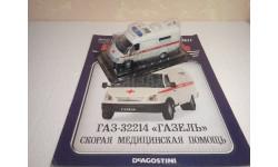 ГАЗ-32214 'ГАЗЕЛЬ' СКОРАЯ МЕДИЦИНСКАЯ ПОМОЩЬ, масштабная модель, Автомобиль на службе, журнал от Deagostini, scale43