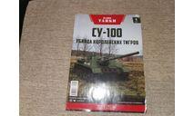 Журнал 'Наши танки ', литература по моделизму