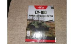 Журнал 'Наши танки '
