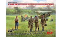 48254 У-2/По-2ВС с советскими пилотами и техниками (1943-1945 г.) 1:48 ICM, миниатюры, фигуры, scale48