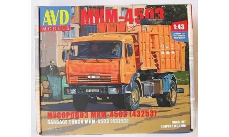 1273AVD Сборная модель мусоровоз МКМ-4503 (43253) 1:43 AVD, сборная модель автомобиля, scale43