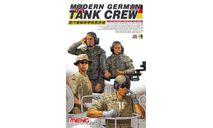 HS-006 фигуры Modern German Tank Crew (1:35) meng, миниатюры, фигуры, scale35