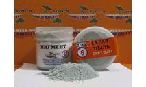 22-46 пигмент №6 серая пыль, фототравление, декали, краски, материалы, scale0