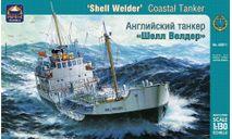 AK-40011 1:130 Английский каботажный танкер «Шелл Велдер» ARK Models сборная модель, сборные модели кораблей, флота, scale120