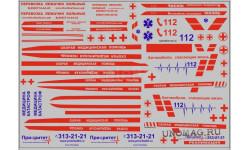 Набор декалей 0031 Надписи для автомобилей скорой помощи (200х140)