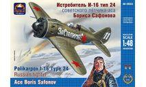 AK-48033 Истребитель И-16 тип 24 советского лётчика-аса Бориса Сафонова ARK Models 1:48, сборные модели авиации, scale48