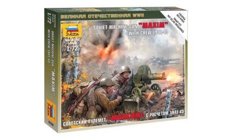 6104 СОВЕТСКИЙ ПУЛЕМЕТ МАКСИМ С РАСЧЕТОМ 1/72 ЗВЕЗДА, сборные модели артиллерии, scale72