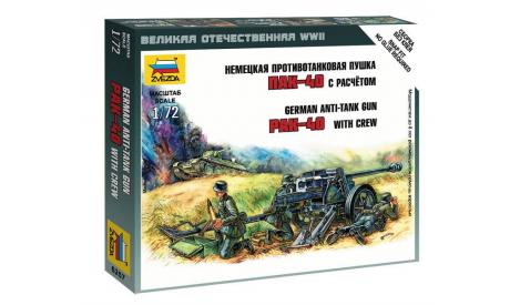 6257 НЕМЕЦКАЯ ПРОТИВОТАНКОВАЯ ПУШКА ПАК-40 С РАСЧЕТОМ 1/72 ЗВЕЗДА, сборные модели артиллерии, scale72