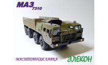 МАЗ-7310 Ураган хаки бортовой ЭЛЕКОН, масштабная модель, scale43