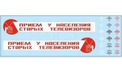 Набор декалей 0138 'Прием у населения старых телевизоров' ОДАЗ (200х70), фототравление, декали, краски, материалы, scale43