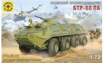 Советский бронетранспортер БТР-60ПБ (1:72) Моделист, сборные модели бронетехники, танков, бтт, scale72
