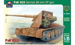 AK-35008 Немецкое 88-мм самоходное противотанковое орудие PaK 43/3 Waffentrager 1:35 ARK Models