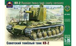 AK-35022 Советский тяжёлый танк КВ-2, ранняя версия 1:35 ARK Models сборная