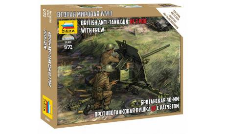 6169 британская 40-мм пушка QF с расчетом 1:100 ЗВЕЗДА, сборные модели артиллерии, scale100