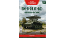 nt043 наши танки №43 БМ-8-24 (Т-60), масштабные модели бронетехники, scale43