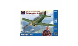 Король истребителей Поликарпов И-185ARK Models 1:48 сборная модель ARK Models