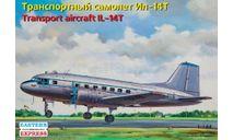 ЕЕ14473 Транспортный самолет ИЛ-14Т 1/144 ВОСТОЧНЫЙ ЭКСПРЕСС, сборные модели авиации, scale0, Ильюшин