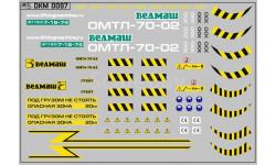 DKM0097Набор декалей КМУ и манипуляторы (вариант 1) (100х70)Maksiprof 1:43
