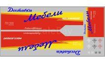 DKM0194 Набор декалей 'Доставка мебели' ОДАЗ-794 (200х100), фототравление, декали, краски, материалы, декали Maksiprof, scale43