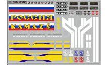 DKM0342Набор декалей КАМАЗ (полосы, надписи, логотипы), вариант 19 (100х70)Maksiprof 1:43, фототравление, декали, краски, материалы, scale43