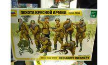 3526 пехота красной армии 1940-1942 1:35 ЗВЕЗДА, миниатюры, фигуры