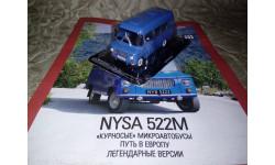 №205 NYSA-522  Автолегенды СССР и Соцстран