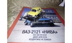 №10 ВАЗ-2121 'Нива'  Автолегенды СССР