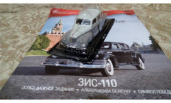 №25 зис 110  такси  Автолегенды СССР лучшее