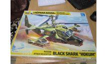 Российский ударный вертолет 'Черная акула'(ЗВЕЗДА), сборные модели авиации, scale72