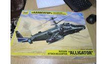 Российский боевой вертолёт 'Аллигатор'(ЗВЕЗДА), сборные модели авиации, scale72
