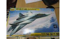 7275 Российский истребитель пятого поколения 'Су-50'(Т-50)(ЗВЕЗДА) 1/72, сборные модели авиации, 1:72