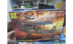 Сборная модель: ночной бомбардировщик ПО-2 1:72 (моделист), сборные модели авиации, scale0