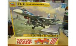 Российский палубный истребитель СУ-33 (ЗВЕЗДА) 1/72, сборные модели авиации, scale0